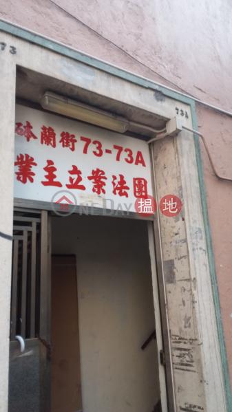 73A Portland Street (73A Portland Street) Mong Kok|搵地(OneDay)(1)