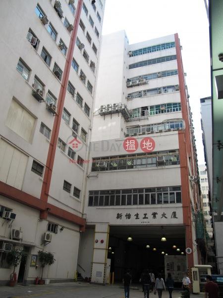 怡生工業中心 (East Sun Industrial Centre) 觀塘|搵地(OneDay)(1)