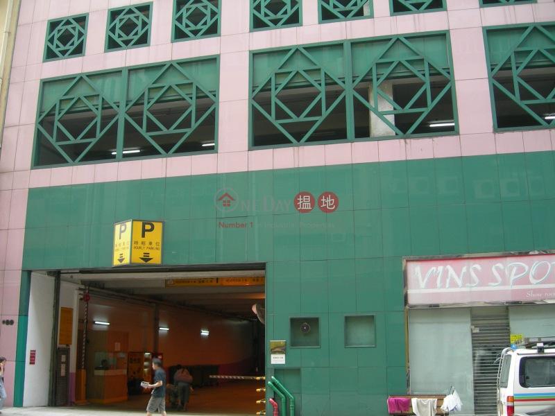 Wai Lee Industrial Building (Wai Lee Industrial Building) Cheung Sha Wan|搵地(OneDay)(2)