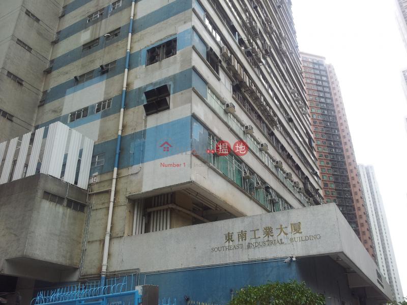 東南工業大厦|荃灣東南工業大廈(Southeast Industrial Building)出租樓盤 (forti-01470)
