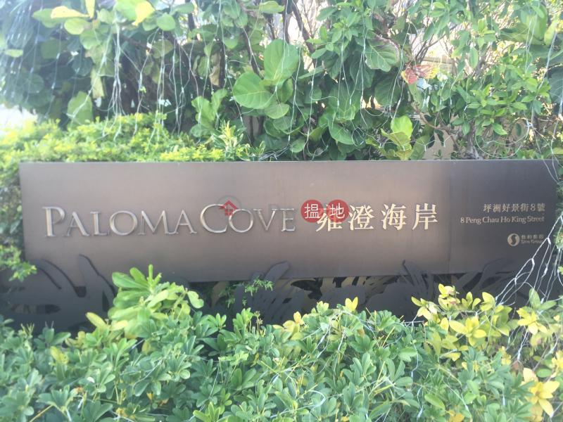 Paloma Cove (Paloma Cove) Peng Chau|搵地(OneDay)(3)