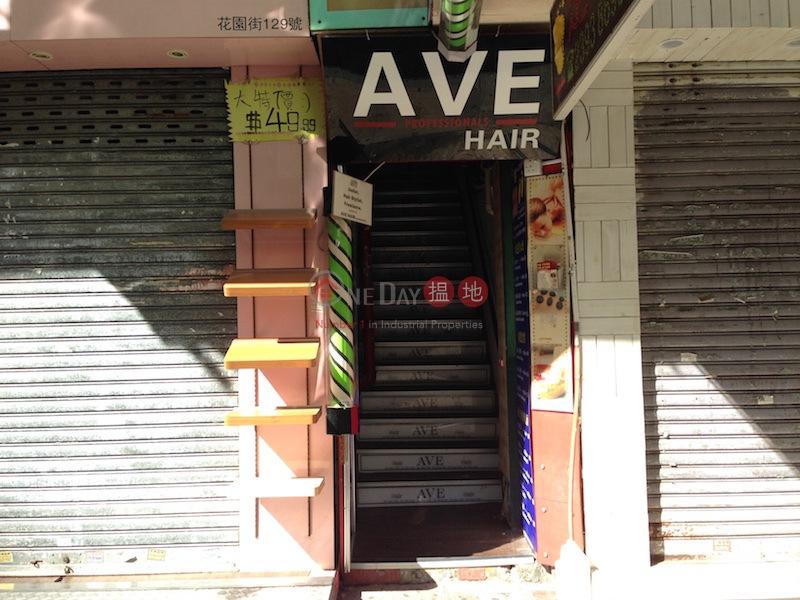 花園街131號 (131 Fa Yuen Street ) 旺角 搵地(OneDay)(1)