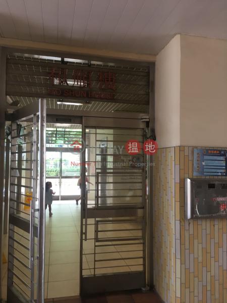 Fung Wo Estate - Wo Shun House (Fung Wo Estate - Wo Shun House) Sha Tin|搵地(OneDay)(2)