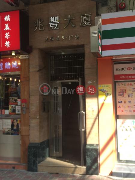 兆豐大廈 (Siu Fung Building) 灣仔|搵地(OneDay)(3)