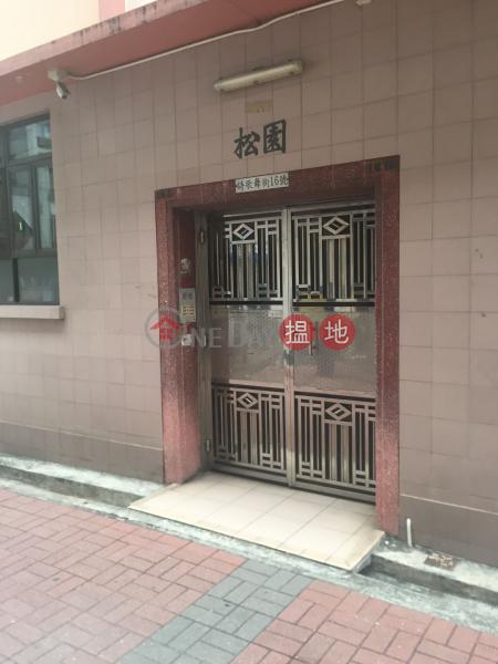 Pine Court (chung Yuen) (Pine Court (chung Yuen)) Tai Kok Tsui|搵地(OneDay)(2)