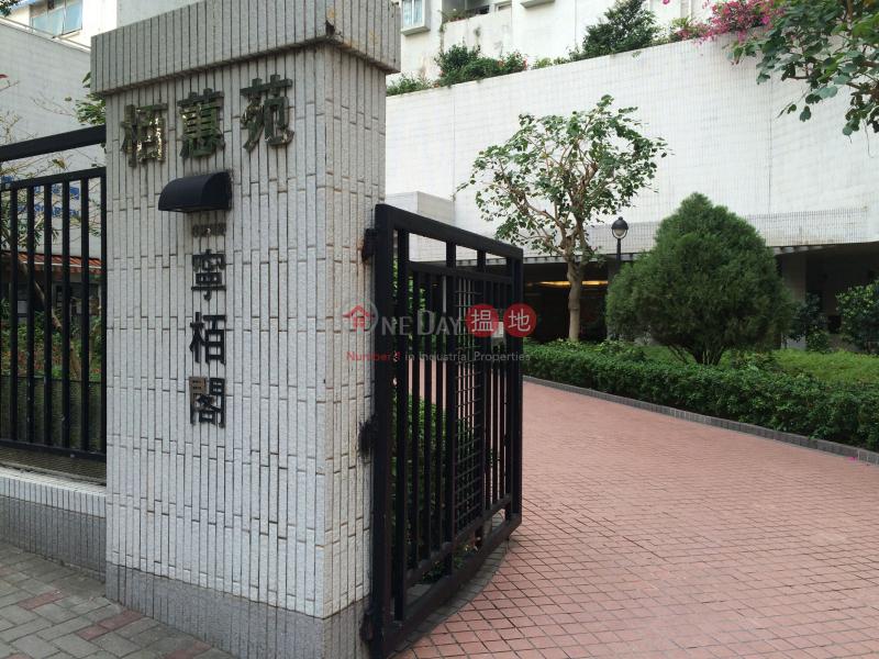 柏蕙苑 寧柏閣 (Parkvale Ling Pak Mansion) 鰂魚涌|搵地(OneDay)(4)