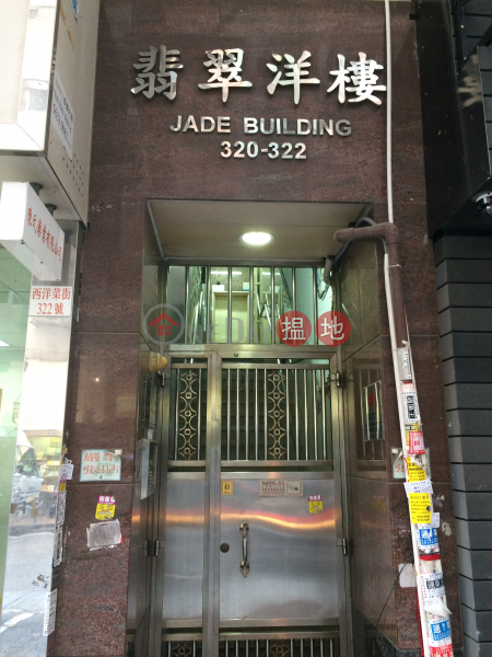 Jade Building (Jade Building) Prince Edward|搵地(OneDay)(1)