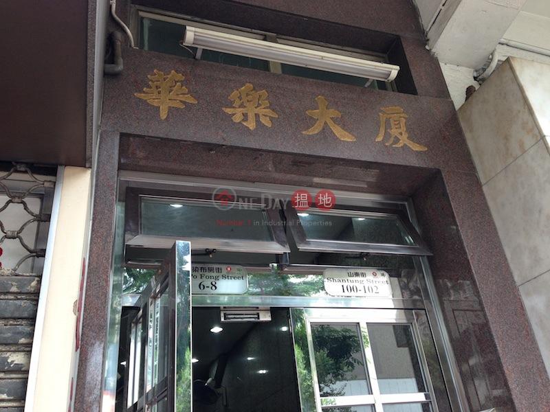 華樂大廈 (Wah Lok Building) 旺角|搵地(OneDay)(1)