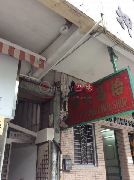 衍慶街53號 (53 Yin Hing Street) 新蒲崗|搵地(OneDay)(4)