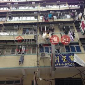 基隆街255-257號,深水埗, 九龍