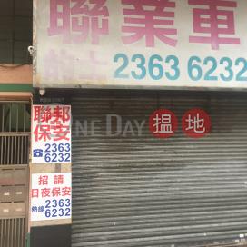 鶴園街12B號,紅磡, 九龍