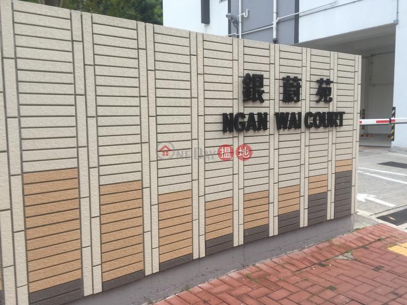 Ngan Wai Court (Ngan Wai Court) Mui Wo|搵地(OneDay)(3)