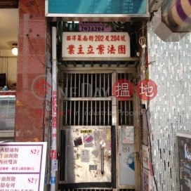 202-204 Sai Yeung Choi Street South,Mong Kok, Kowloon