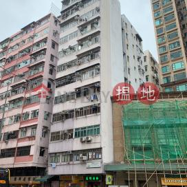 Yan On Building,To Kwa Wan, Kowloon