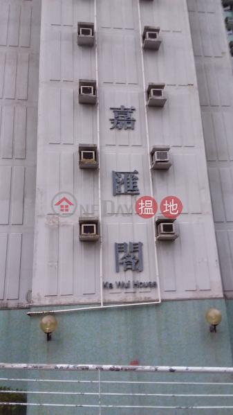 嘉強苑 嘉匯閣 (Ka Keung Court Ka Wui House) 橫頭磡|搵地(OneDay)(2)