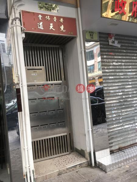 啟德道79-81號 (79-81 KAI TAK ROAD) 九龍城 搵地(OneDay)(2)