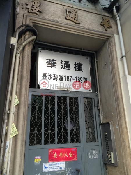華通樓 (Wah Tong House) 深水埗|搵地(OneDay)(1)