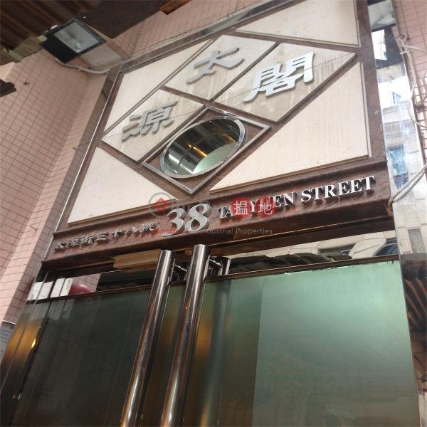 太源閣 (Tai Yuen Court) 灣仔|搵地(OneDay)(2)