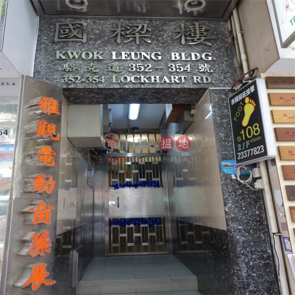 國樑樓 (Kwok Leung Building) 灣仔|搵地(OneDay)(1)