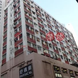 恆輝大廈,堅尼地城, 香港島