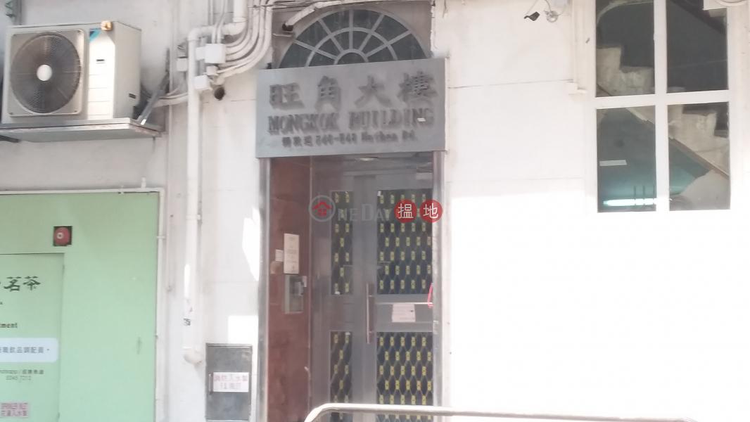 Mong Kok Building (Mong Kok Building) Mong Kok|搵地(OneDay)(2)