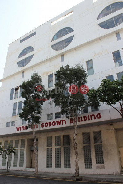Wing On Godown Building (Wing On Godown Building) Kowloon Bay|搵地(OneDay)(3)