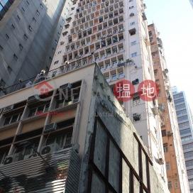 Nam Pak Hong Building|南北行大廈