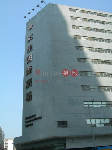 英皇國際廣場 (Emperor International Square) 九龍灣|搵地(OneDay)(1)