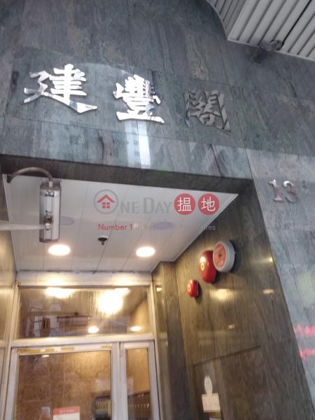 建豐閣 (Kin Fung Court) 旺角 搵地(OneDay)(2)