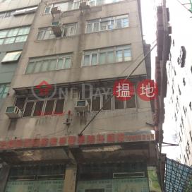 Fu Lam Building|富林大廈