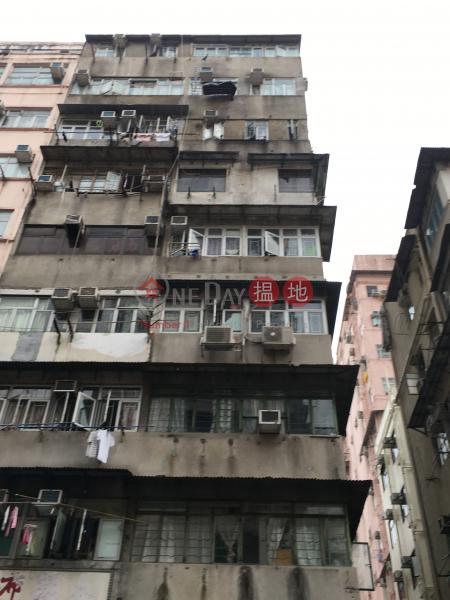 福華街93號 (93 Fuk Wa Street) 深水埗|搵地(OneDay)(1)