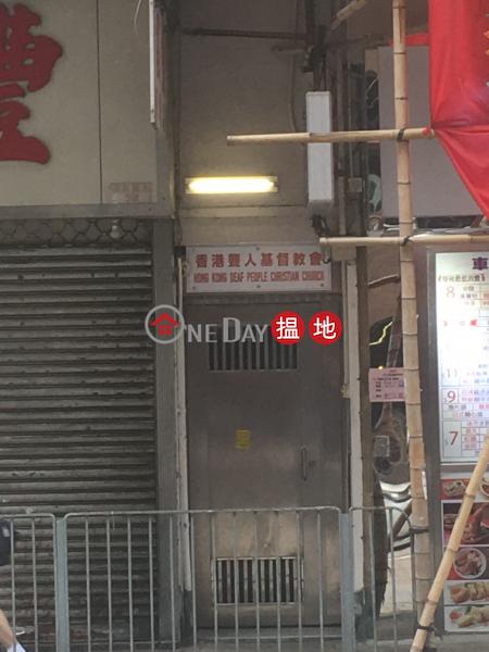 5-7 NGA TSIN WAI ROAD (5-7 NGA TSIN WAI ROAD) Kowloon City 搵地(OneDay)(1)