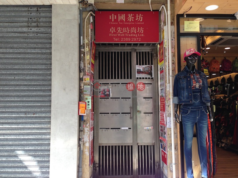 花園街163-165號 (163-165 Fa Yuen Street ) 太子|搵地(OneDay)(1)