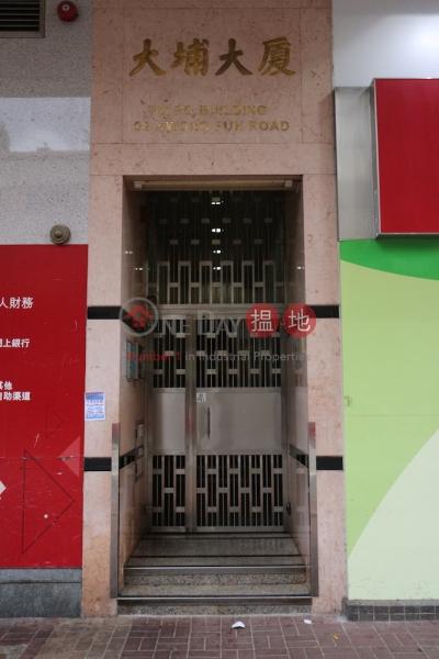 Tai Po Building (Tai Po Building) Tai Po|搵地(OneDay)(2)