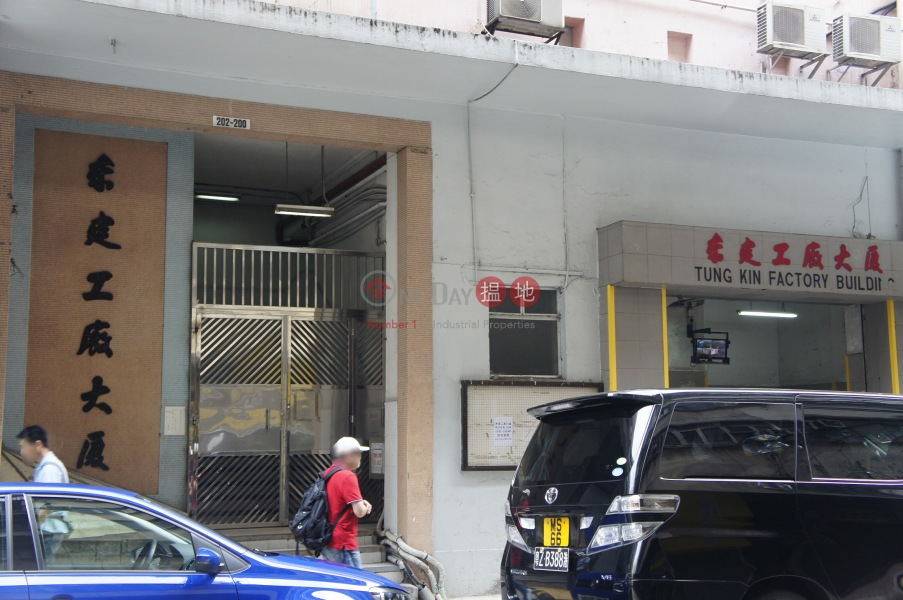 Tung Kin Factory Building (Tung Kin Factory Building) Quarry Bay|搵地(OneDay)(4)