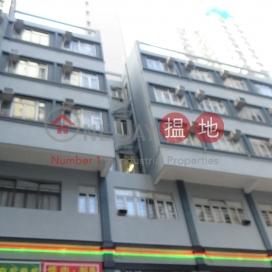 南山樓,堅尼地城, 香港島