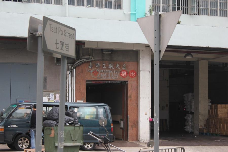 嘉時工廠大廈 (Galaxy Factory Building) 新蒲崗|搵地(OneDay)(4)
