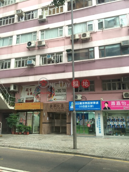 Sung Wah Mansion (Sung Wah Mansion) Mid Levels West|搵地(OneDay)(2)