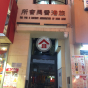 利源西街17-19號 (17-19 Li Yuen Street West) 中區利源西街17-19號|- 搵地(OneDay)(1)