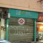 黃埔街11C號 (11C Whampoa Street) 九龍城黃埔街11C號|- 搵地(OneDay)(2)