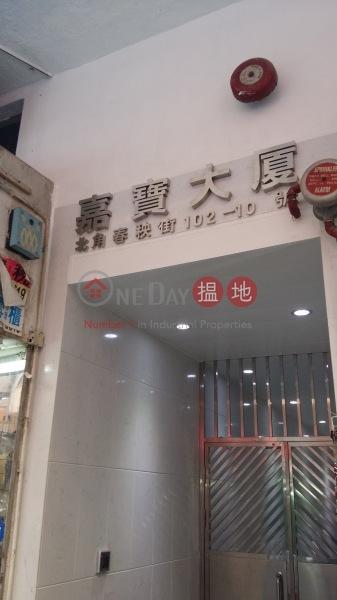 Ka Bo Building (Ka Bo Building) North Point|搵地(OneDay)(4)