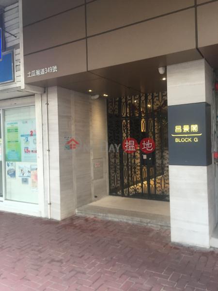 昌景閣 偉恆昌新 G座 (Chong Chien Court - Wyler Gardens Block G) 土瓜灣|搵地(OneDay)(2)
