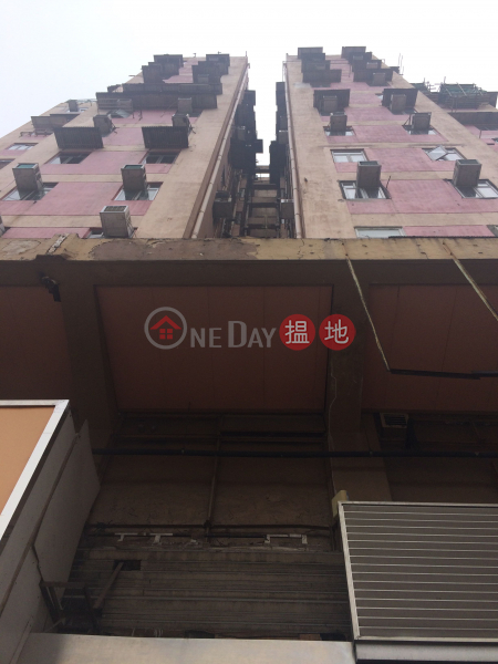 Fok On Building (Fok On Building) To Kwa Wan 搵地(OneDay)(2)