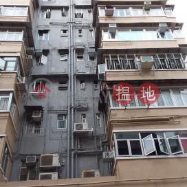 Shung Tak Building,Sham Shui Po, Kowloon