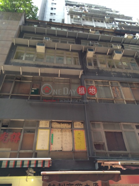Shing Lee Commercial Building (Shing Lee Commercial Building) Central|搵地(OneDay)(4)