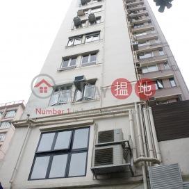 太慶大廈,蘇豪區, 香港島