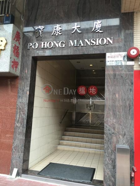 Po Hong Building, 37 Po Heung Street (Po Hong Building, 37 Po Heung Street) Tai Po|搵地(OneDay)(2)