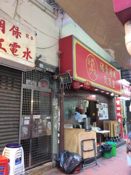 北河街80-82號 (80-82 Pei Ho Street) 深水埗 搵地(OneDay)(2)