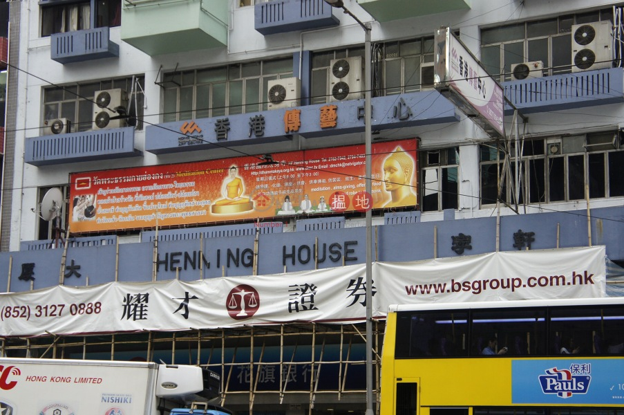 Henning House (Henning House) Wan Chai|搵地(OneDay)(3)