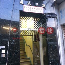 Lap Poon Building,Sai Ying Pun, Hong Kong Island